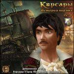 Корсары: История Пирата (2011)