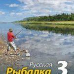 Русская Рыбалка 3 (2010)