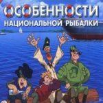 Особенности национальной рыбалки (2004)