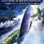 Ил-2 штурмовик битва за Британию (2011)