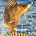 Русская рыбалка 3.7 5