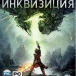 Dragon Age Inquisition Trespasser (2014)