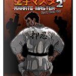 Karate Master 2 Knock Down Blow (2015)
