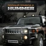 Полный Привод 2 Hummer Extreme Edition (2009)