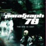 Параграф 78 (2008)