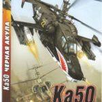 Ка-50 Черная Акула (2008)