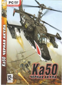 chernaya-akula-2008