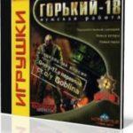 Горький 18 (1999)
