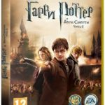 Гарри Поттер и Дары Смерти часть 2 (2011)