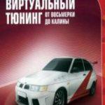 Виртуальный тюнинг автомобиля (2010)