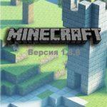 Майнкрафт 1.8.8 (2015)