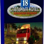 18 Стальных колёс Кубанское раздолье (2009)