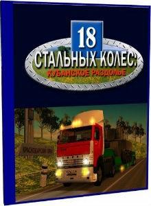 18-stalnykh-koles