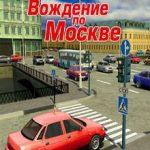 3D Инструктор — Вождение по Москве (2007)