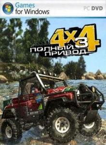 4x4-polnyj-privod-3