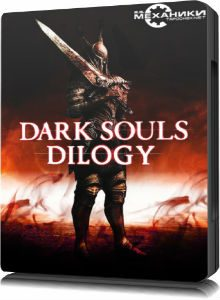 Dark Souls Dilogy