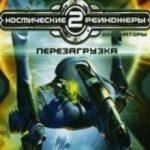 Космические рейнджеры 2 Доминаторы. Перезагрузка (2010)