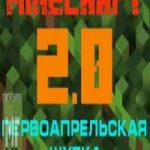 Майнкрафт 2.0.0 (2016)