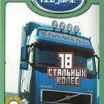 18 Cтальных Колес Перевозки в России (2006)