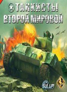 Tankisty Vtoroy mirovoy