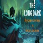The Long Dark (2016) репак от механиков