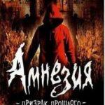 Amnesia The Dark Descent (2010) репак от механиков