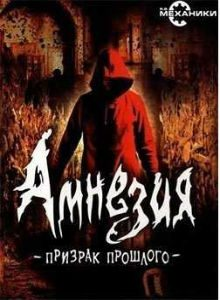 amneziya_prizrak_proshlogo