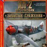 Ил-2 штурмовик забытые сражения (2003)