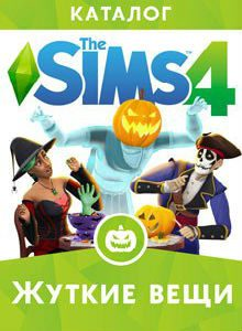 the_sims_4_spooky_stuff_cover
