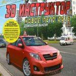 Симулятор вождения автомобиля 3d инструктор (2015)