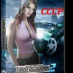 Need for Speed Underground 2 СССР (2014)