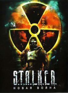 stalker-novaya-voyna