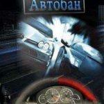 Автобан (2011) Русская версия