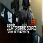 Counter-strike Source v88 (2016) Русская версия