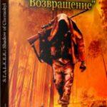 Сталкер Путь Человека Возвращение (2015) Русская версия