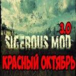 Cталкер Зов Припяти Sigerous Mod 3.0 (2017)