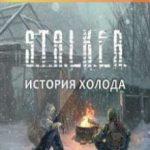 Сталкер История Холода (2014) Русская версия