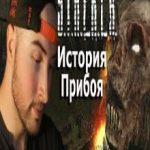Сталкер История Прибоя 2 (2008)