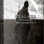 Сталкер Путь Человека Шаг в Неизвестность (2014)