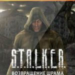 Сталкер Возвращение Шрама (2012)
