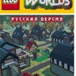 Lego Worlds (2017) Русская версия