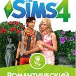 Симс 4 Романтический Сад (2014)