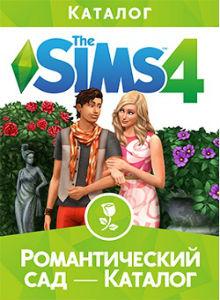 sims-4-romanticheskiy-sad