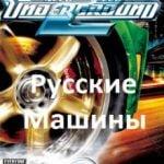 NFS Underground 2 Русские машины (2016)