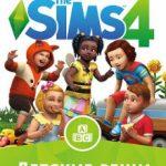 Cимс 4 Детские Вещи (2017)