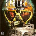 Сталкер Авто Зона (2007) Русская версия