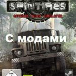 Spin Tires (2017) с модами
