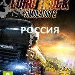 Euro Truck Simulator 2 Россия (2016)