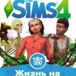 The Sims 4 Жизнь на острове (2019) на русском